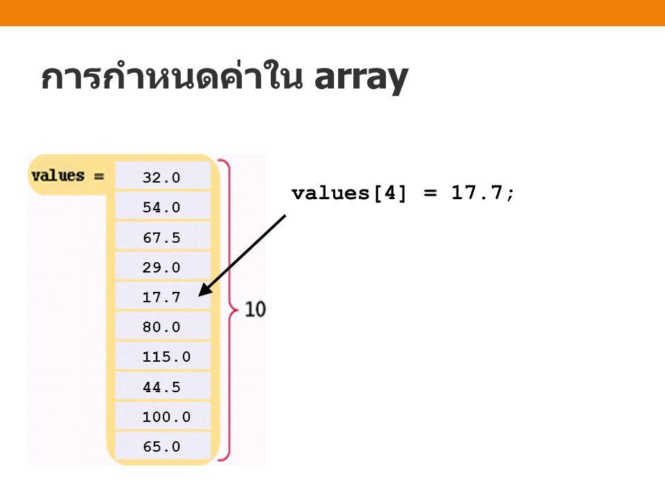 การกำหนดค่าใน array values[4] = 17.7; 32.0 54.0 67.5 29.0 17.7 80.0